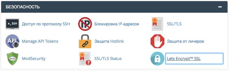 Хостинг для простого сайта. SSL.