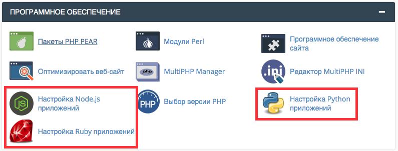 Хостинг для простого сайта. nodejs, ruby, python.