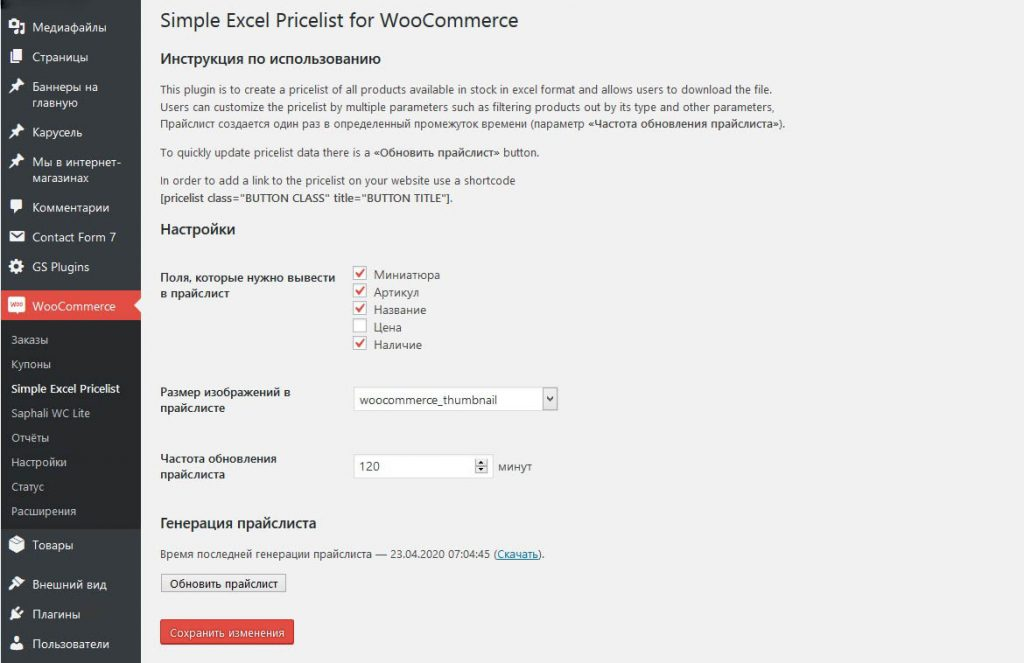 Страница настройки плагина Simple Excel Pricelist for WooCommerce.